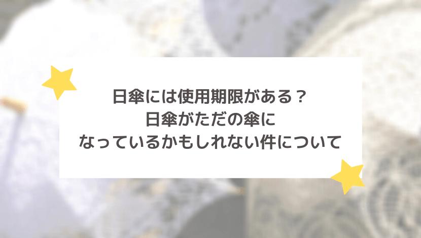 日傘の画像の真ん中に記事のタイトル