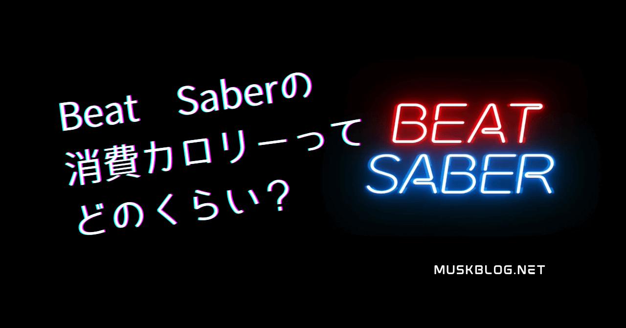 黒の背景にネオンの文字でBeatSaber